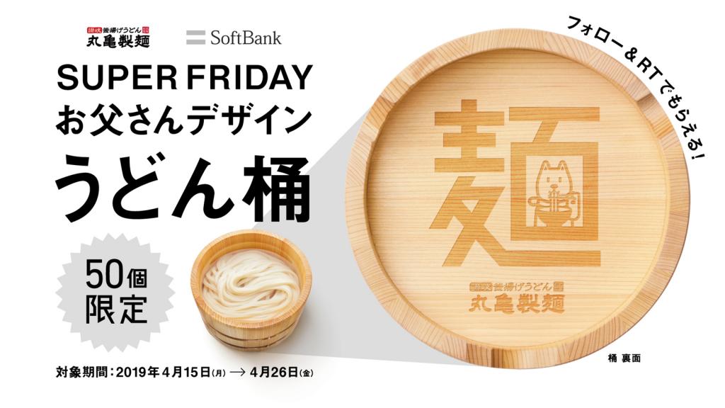 丸亀製麺ではリツイートキャンペーンも開催