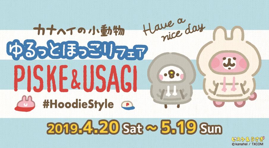 札幌ロフトでカナヘイのグッズを販売する『ゆるっとほっこりフェア~ピスケ&うさぎのHoodie Style~』が開催!