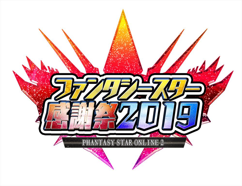 ファンタシースターオンライン2が『ファンタシースター感謝祭2019』をつどーむで開催