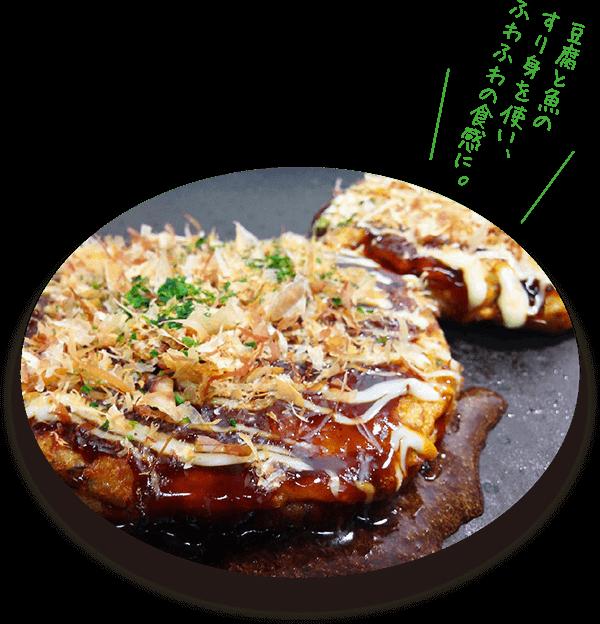 大阪〈角英〉の 豆腐お好み焼き