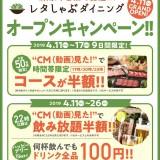 4月11日よりレタしゃぶダイニング すすきの本店でオープンイベントを開催!ドリンクが100円に