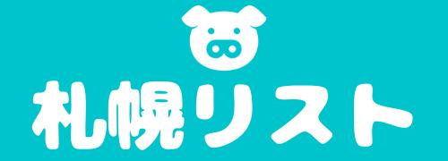 札幌リスト