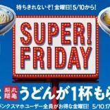SoftBankユーザー限定で丸亀製麺のうどんが無料になるぞ!!