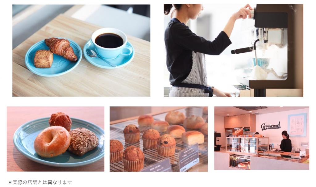 東京で人気のベーカリー『CROSSROAD BAKERY & CAFE』も北海道初上陸!