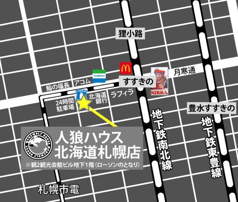 人狼ハウス 札幌店の地図