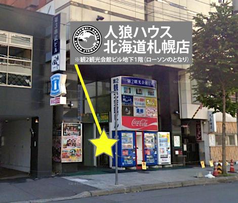 人狼ハウス 札幌店の外観