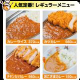ミスターカレーがイオン札幌苗穂に新店をオープン!