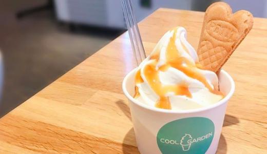 【COOL GARDEN(クールガーデン)】のぼりべつ牛乳を使用したソフトクリーム専門店