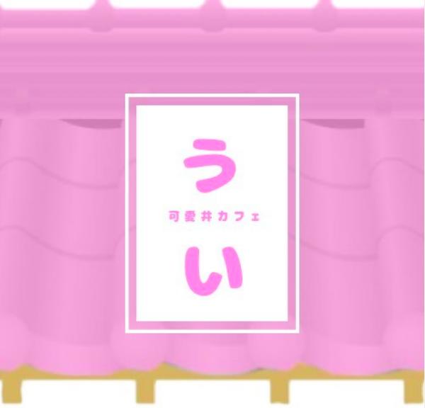 可愛井カフェの【ういかわいい】ロゴ