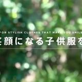 北海道初上陸!子ども服ブランド『MARKEY'S(マーキーズ)』が札幌ステラプレイスにオープン!