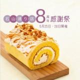ろまん亭 石山通り店8周年を記念して、ろまん亭各店で感謝祭を開催!
