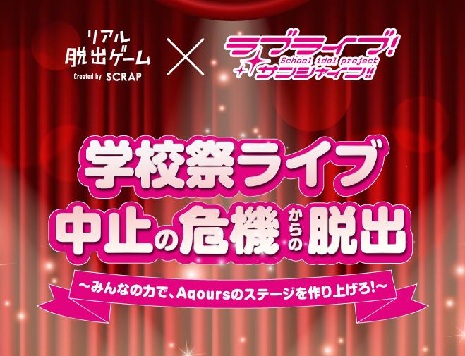 ラブライブの脱出ゲーム『学校祭ライブ中止の危機からの脱出』がZepp Sapporoで開催!