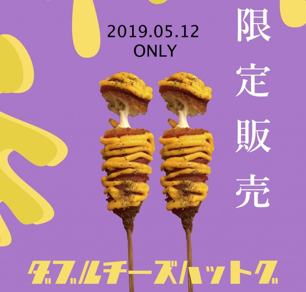 FREAKY WARDROBE COFFEEにて5月12日限定でチーズハットグを販売!