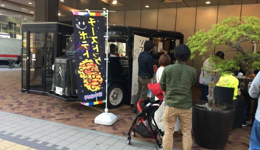 チーズハットグとタピオカドリンクを販売する『カフェ ド アッシュ cafe de h』が、東急百貨店前にオープン!