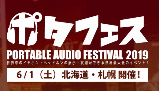 世界最大級のイヤホン・ヘッドホンイベント『ポタフェス』が札幌で開催!