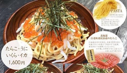 壁の穴 札幌ステラプレイス店が、たらこスパゲティ各種を半額で提供!