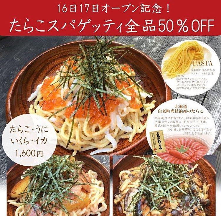 壁の穴オープン記念!人気たらこスパゲティ各種が半額で提供!