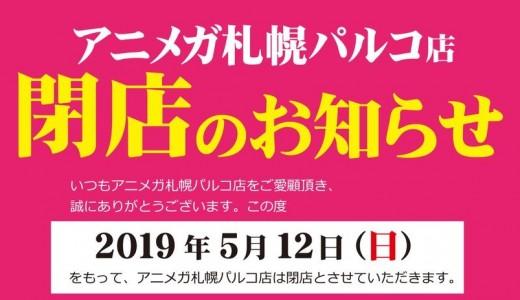 アニメガ 札幌パルコ店が5月12日(日)に閉店。インショップは新札幌 DUO店へ移転