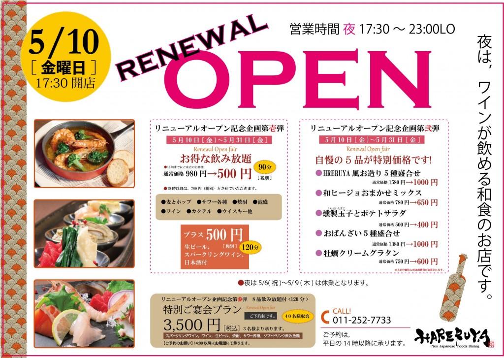 HARERUYA (ハレルヤ) 大通店のリニューアルオープン記念キャンペーン(ディナー)