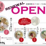 HARERUYA (ハレルヤ) 大通店がリニューアルオープン!『ワンコインラーメン』イベントも開催!
