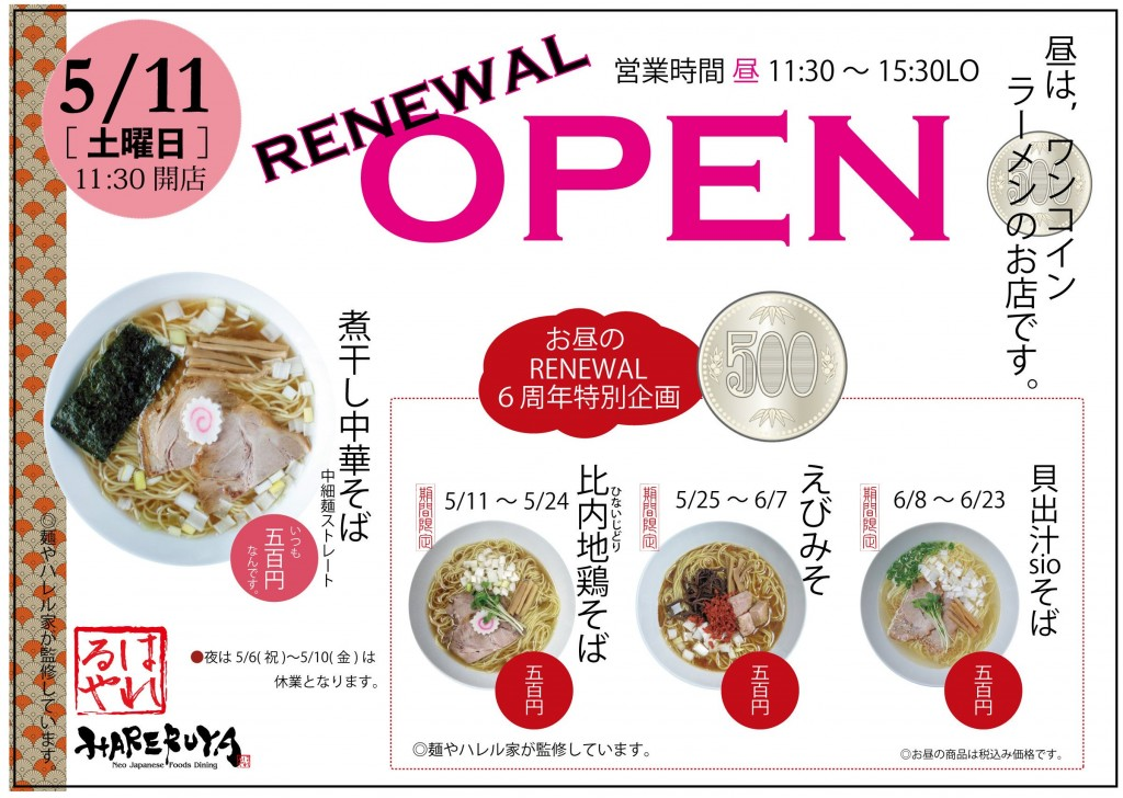 HARERUYA (ハレルヤ) 大通店のリニューアルオープン記念キャンペーン(ランチ)