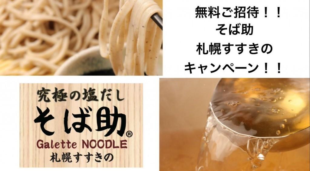 そば助 札幌すすきのがオープン前に一般の方を対象にした無料招待会を開催!