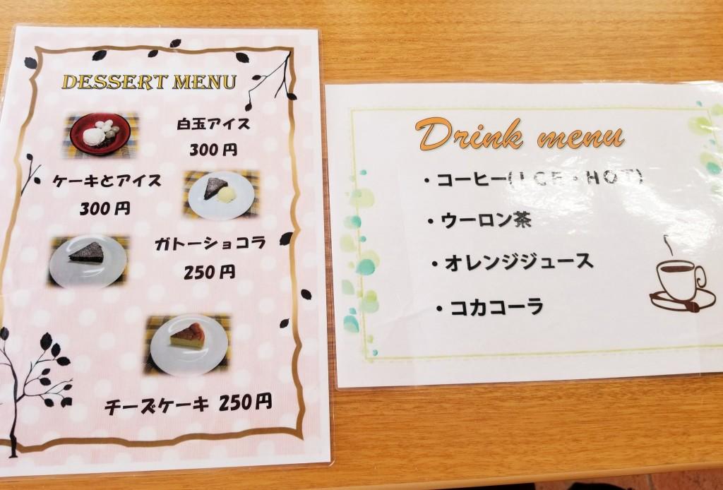 カフェ コロポックルのデザートメニュー