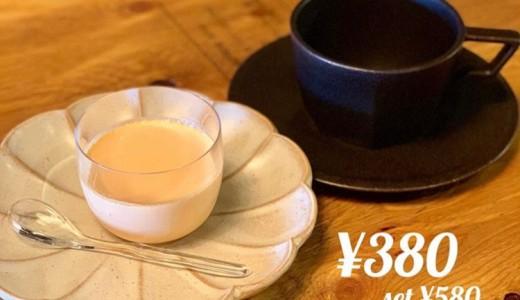 ジープラス(g-plus)にて、ファフィ卵を使用した新作 濃厚生プリンを新発売!