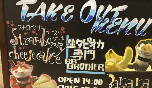 BB BROTHER(ビービー ブラザー)でタピオカパフェのテイクアウトを開始!