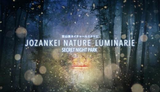 定山渓にて自然を彩るイルミネーション『定山渓ネイチャールミナリエ 2019』が開催!