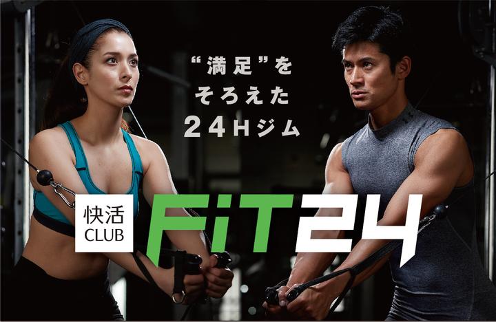 マンガとジムが一度に楽しめる『快活クラブ×FiT24 西岡店』
