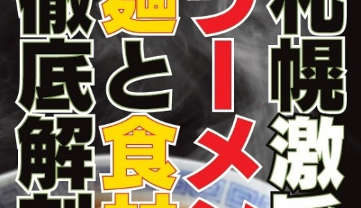 北海道ラーメン専門誌『ラーメン1000』がラーメンの麺と食材を徹底解剖した新刊を発売!