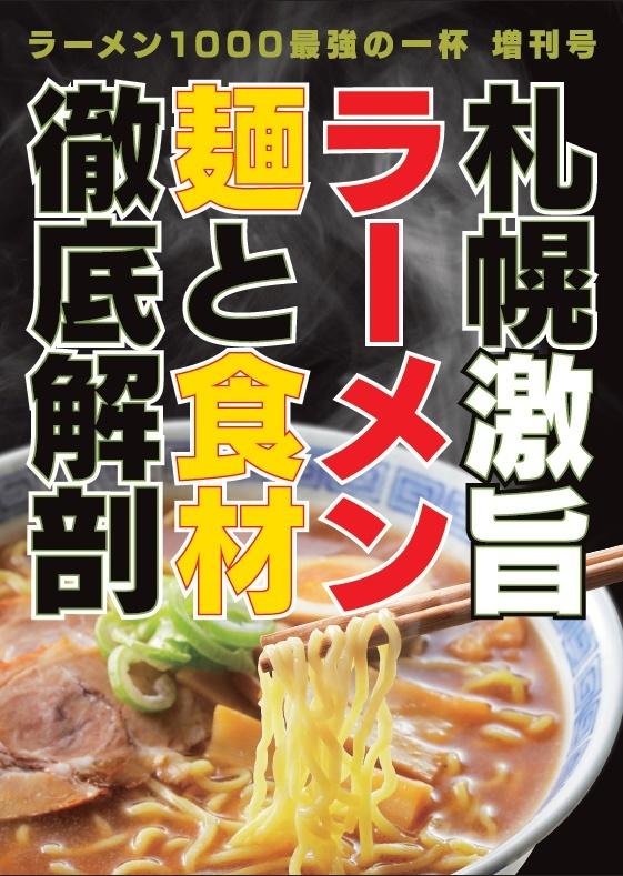 ラーメンの麺と食材を徹底解剖した新刊