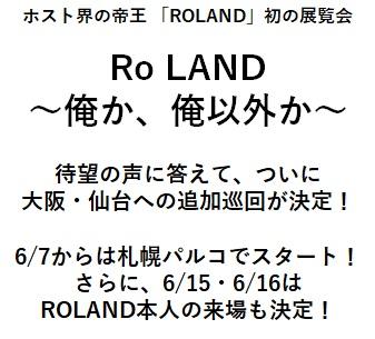 『Ro LAND ~俺か、俺以外か~』に、6月15日(土)・16日(日)の2日間限定でローランド本人が来場