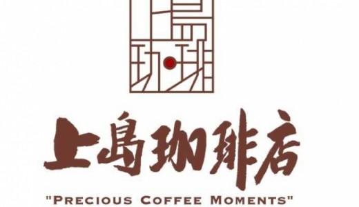 上島珈琲店 札幌アピア店