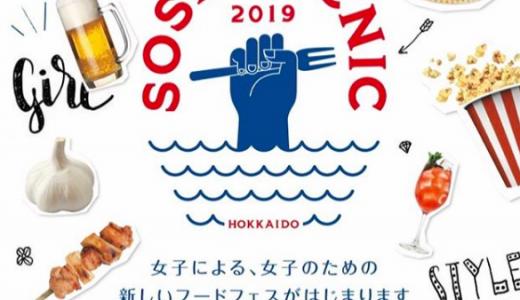 【札幌初】女子による女子のためのフードフェス『SOSEI PICNIC(ソウセイ ピクニック)2019』が狸二条広場で開催!