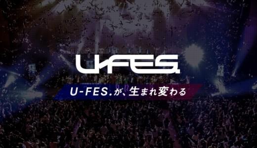 日本最大級の動画クリエイターイベント『U-FES. TOUR 2019』が札幌で初開催!
