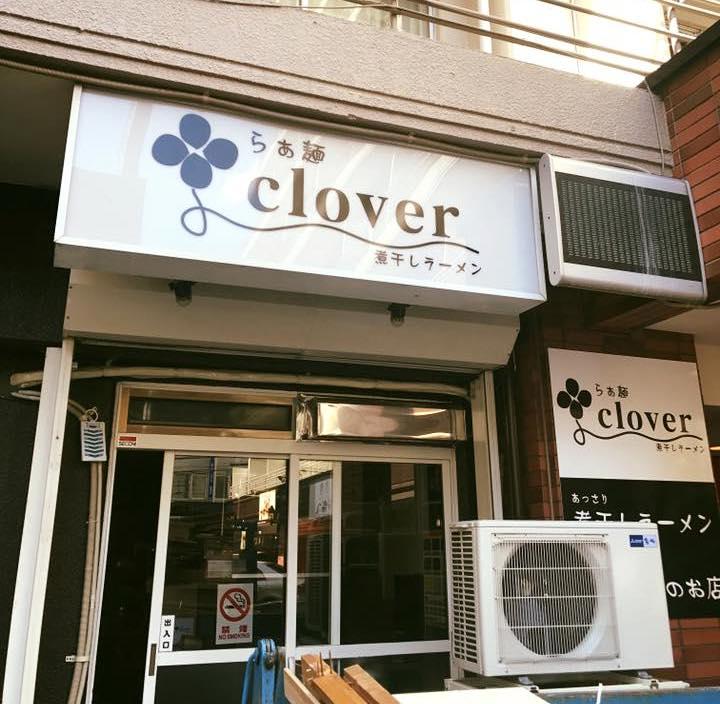 煮干しラーメン・油そばのお店『らぁ麺 clover』が北区の北24条駅近くにオープン!