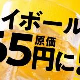 ハイボールを『1杯65円』で何杯でも提供する【ハイボール 原価祭り】が紅音 札幌すすきの店で開催!