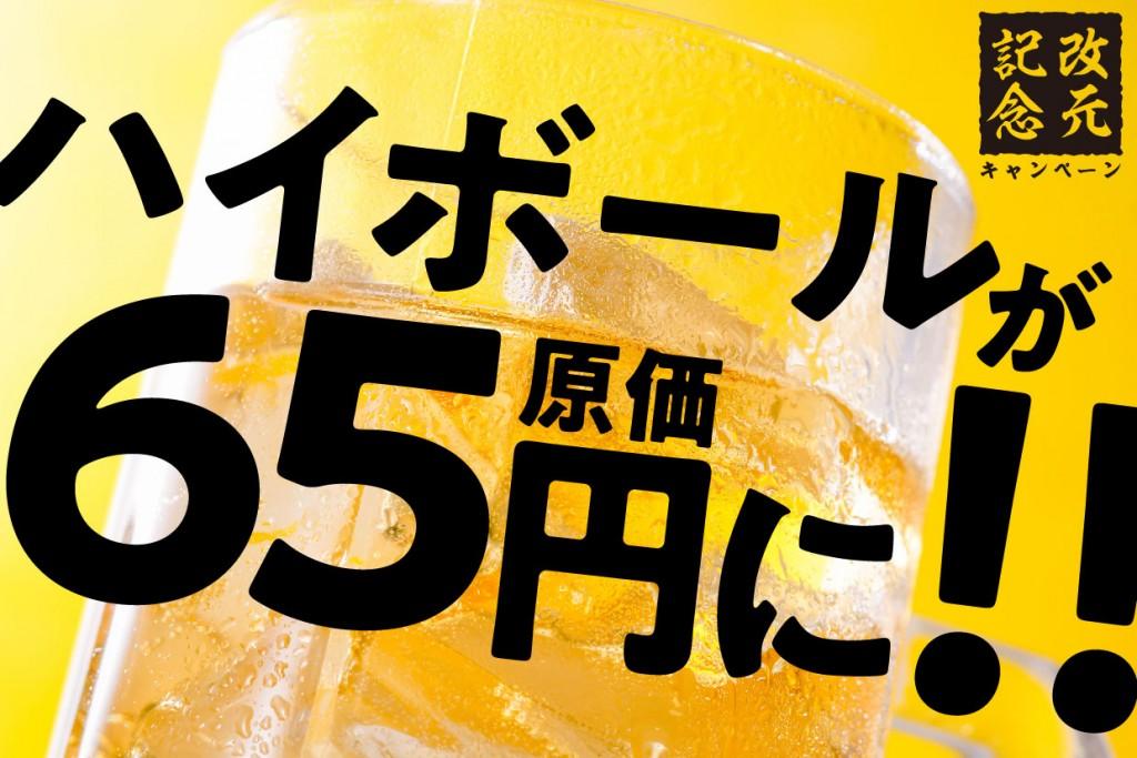 ハイボールを『65円』で何杯でも提供する【ハイボール原価祭り】が紅音 札幌すすきの店で開催!