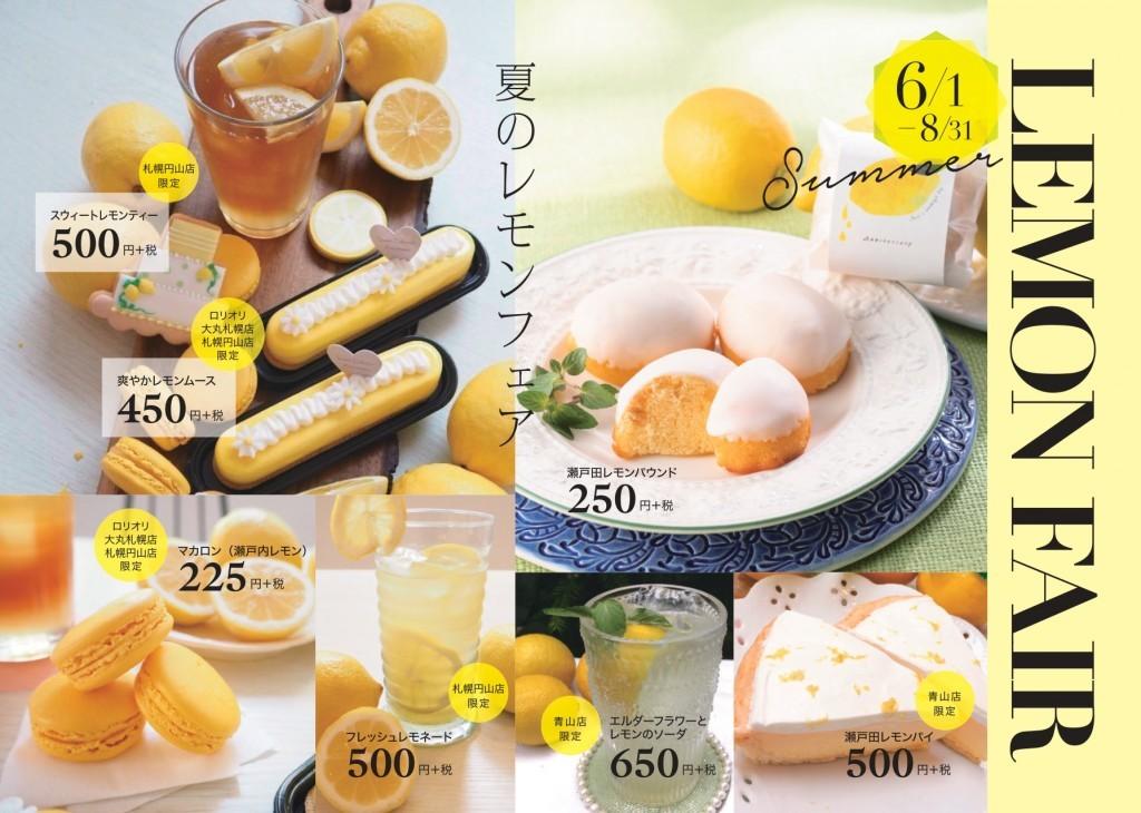 アニバーサリー各店で開催するレモンフェア