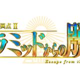 FGO脱出ゲームの第2弾『謎特異点Ⅱ ピラミッドからの脱出』が札幌で開催!
