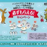 カフェPRONTO(プロント)にて、ムーミンの食器が必ず貰えるキャンペーンを開催!