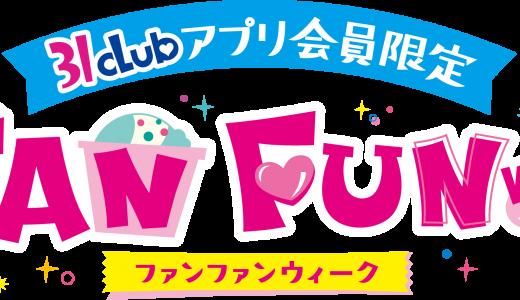 サーティーワンでシングルが100円で食べれる『FAN FUN WEEK(ファンファンウィーク)』を開催!