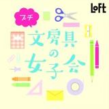札幌ロフト プチ 文房具の女子会