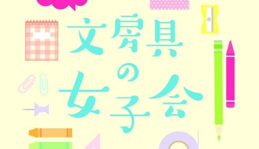 札幌ロフトで文房具女子に人気の『プチ 文房具の女子会』が開催!