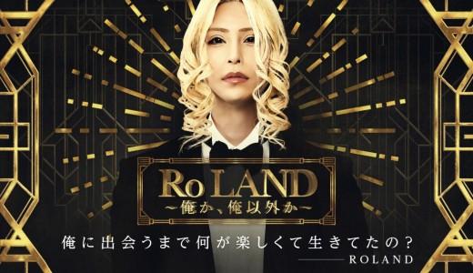 ホスト界の帝王『ROLAND(ローランド)』の展覧会『Ro LAND ~俺か、俺以外か~』が札幌パルコで開催!