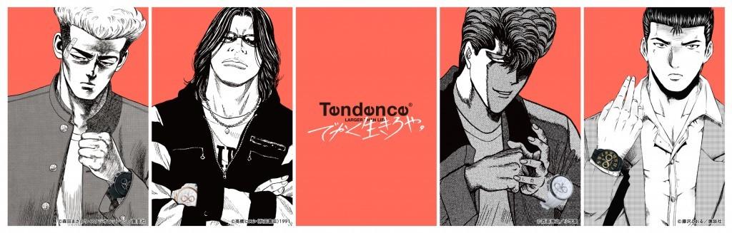ウォッチブランド『Tendence( テンデンス)』が札幌パルコに期間限定オープン!
