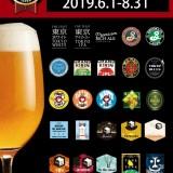 トニーローマでクラフトビールを日替わりで味わえる『Craft Beer Party(クラフトビアパーティー)』を開催!