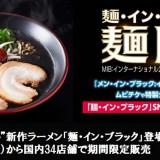 一風堂 狸小路店にて『メン・イン・ブラック』とコラボした『麺・イン・ブラック』を発売